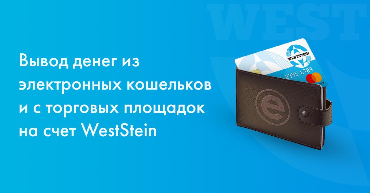 Вывод денег из электронных кошельков и с торговых площадок на счет WestStein