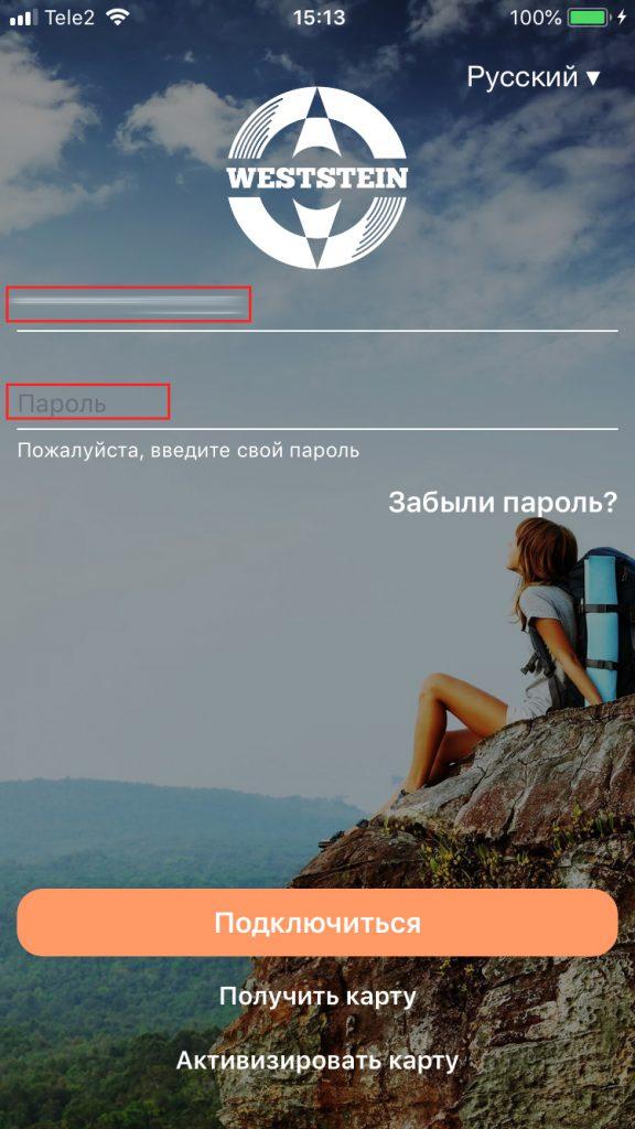 Откройте мобильное приложение WestStein