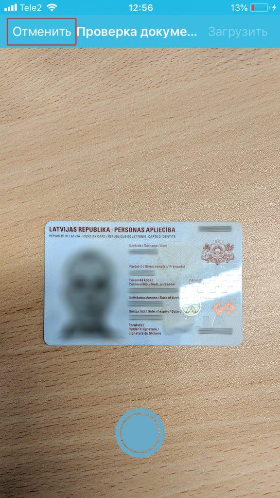 После загрузки удостоверяющих личность документов нажмите «Отменить», чтобы вернуться назад