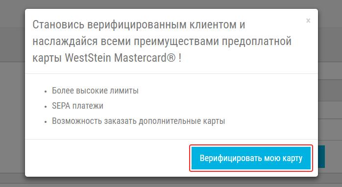 Нажмите на кнопку «Beрифицировать мою карту» после входа в систему